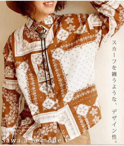 広がる柄に惚れる柄シャツ【9月3日22時販売新作】 mode-1095