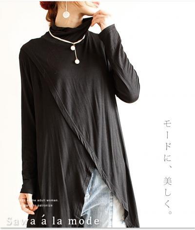 ロングテールのハイネックカットソー【9月17日22時販売新作】 mode-1112