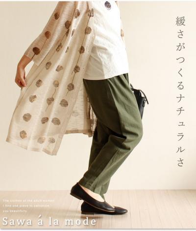 動きやすくてしっかり魅せるカラーパンツ【9月5日22時販売新作】 mode-1126