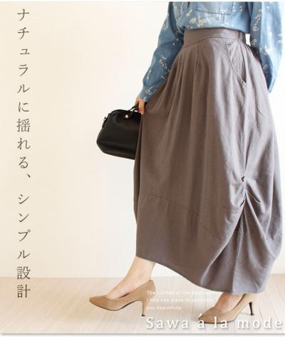 身体を包む優しさのロングスカート【8月27日22時販売新作】 mode-1128