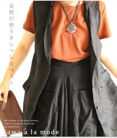パリッときめるベスト【9月5日22時販売新作】 mode-1131