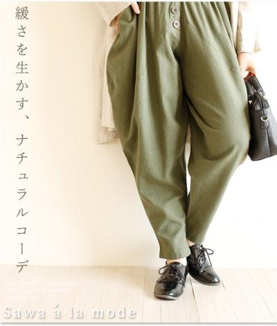 落ち着き映える緩めカラーパンツ【9月5日22時販売新作】 mode-1132