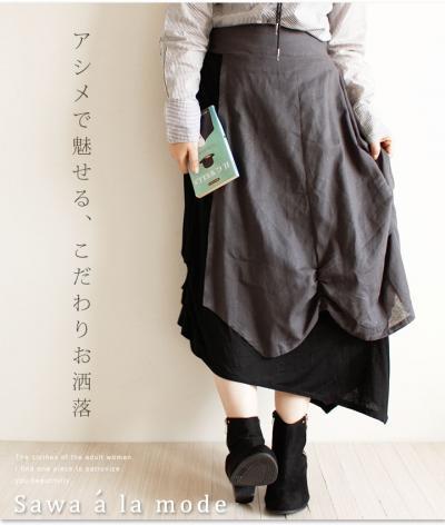 ツートーンのシャーリングロングスカート【9月18日22時販売新作】
