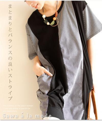 相まったデザインツーカラートップス【9月7日22時販売新作】 mode-1177