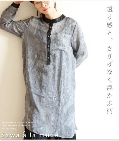 まとまるい色柄魅せるロングトップス【9月14日22時販売新作】 mode-1188