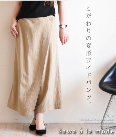 巻きスカート風デザインのロングパンツ【9月15日22時販売新作】 mode-1195