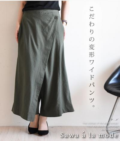 巻きスカート風ゆったりロングパンツ【9月30日22時販売新作】