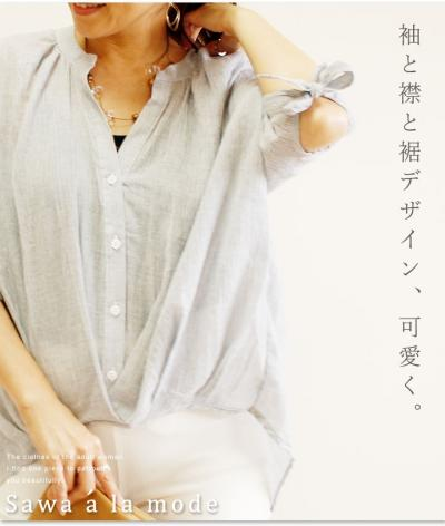 フォルムで違う普段を魅せるシャツ【9月11日22時販売新作】 mode-1209