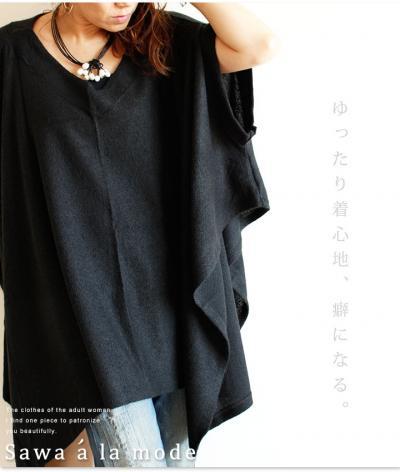 ポンチョシルエットのワイドトップス【9月15日22時販売新作】 mode-1217