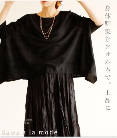 カタチ魅せる黒トップス【9月8日22時販売新作】 mode-1229