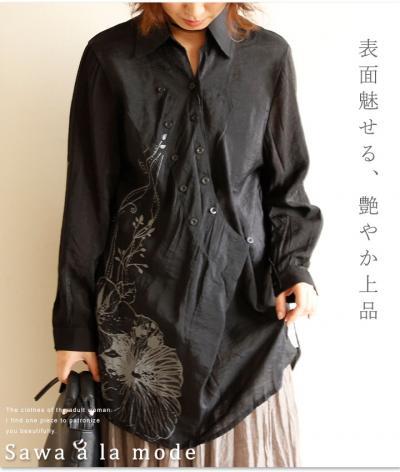 輝くブラックと模様浮かぶシャツトップス【9月20日22時販売新作】 mode-1232