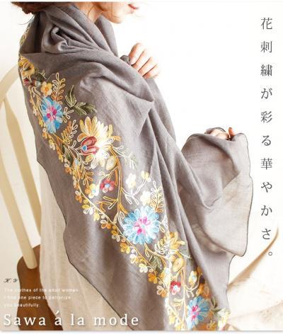 オリエンタルな花刺繍のストール【9月27日22時販売新作】