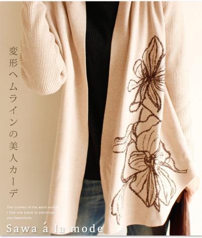 花刺繍の長袖カーディガン【9月29日22時販売新作】