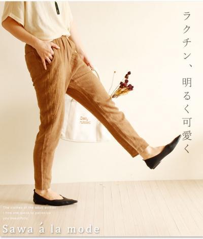 温もりと活気合わさるストレートパンツ【10月5日22時販売新作】