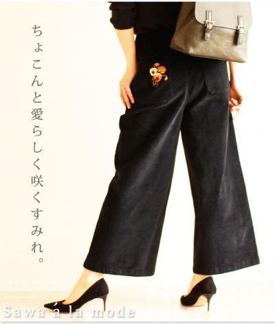 すみれ刺繍ポケットのコーデュロイパンツ【10月8日22時販売新作】