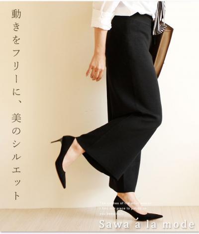 スマートに浮かぶ線が美しいワイドパンツ【10月22日20時販売新作】