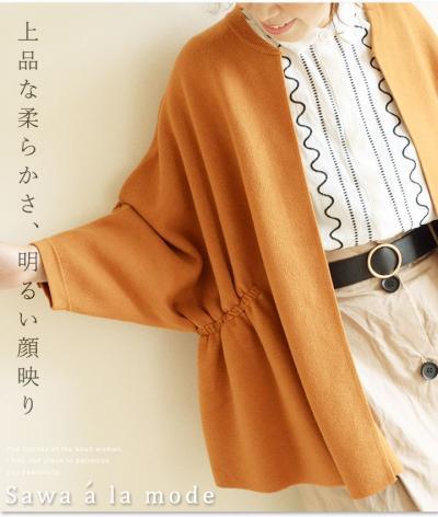 大人の可愛い色形カラーアウター【11月1日20時販売新作】