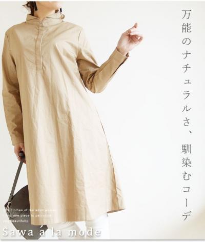 風合いがナチュラルなシャツワンピース【10月31日20時販売新作】