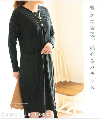 光の差し込む風合い美しいワンピース【10月24日20時販売新作】