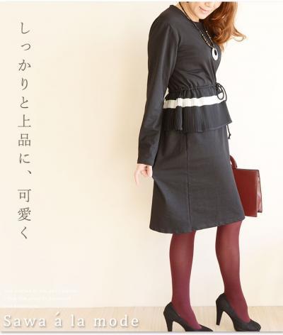 魅せ方の変わるブラックワンピース【11月7日20時販売新作】