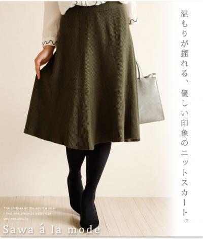 温もりが揺れるラフスカート【10月29日20時販売新作】