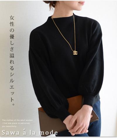 シンプル万能ブラックニット【11月7日20時販売新作】