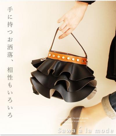 万能に華やかさ与えるバッグ【11月10日20時販売新作】