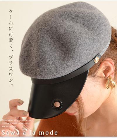 季節を感じるクールさキャスケット帽子【11月4日20時販売新作】