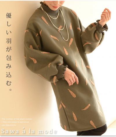 羽柄ふんわりチュニックワンピース【11月18日20時販売新作】